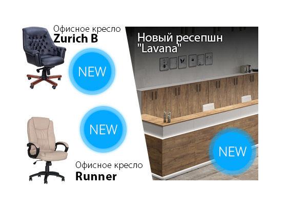Новые офисные кресла и ресепшн расширили наш ассортимент!