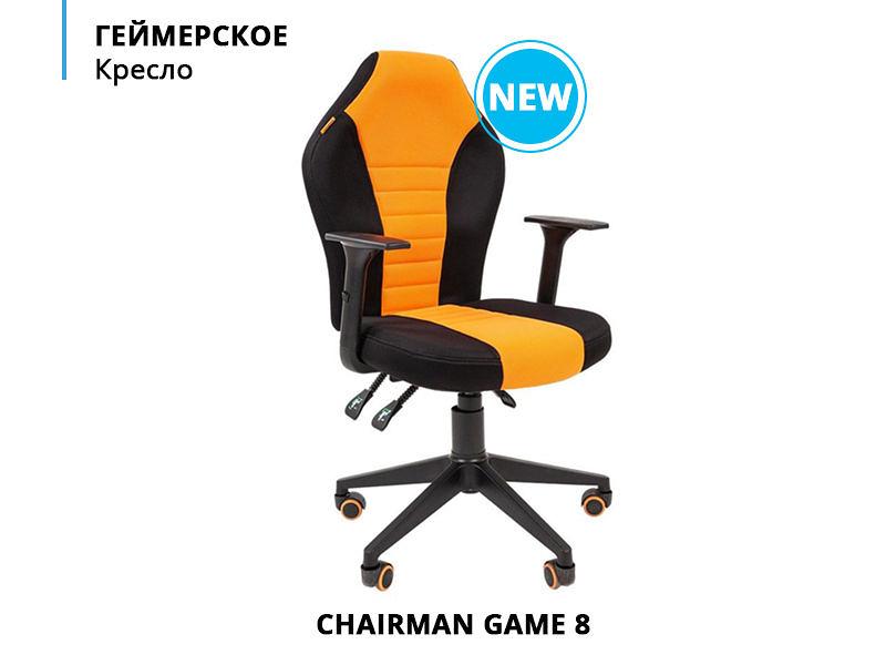 На сайт добавлено новое геймерское кресло!